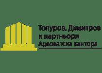 """Адвокатска кантора """"Топуров,Димитров и Партьори"""""""